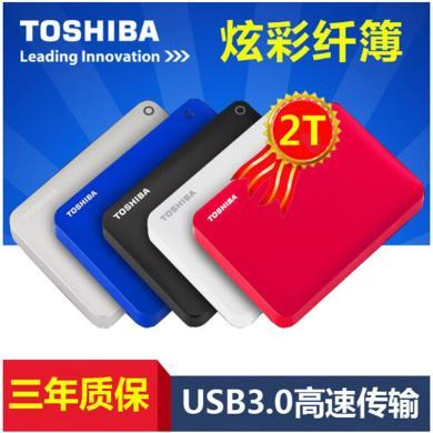 東芝(TOSHIBA)V9 CANVIO高端系列 2.5英寸 移動硬盤(USB3.0)2TB