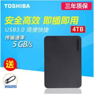 东芝移动硬盘(TOSHIBA)小黑  4T 2.5英寸可加密 苹果兼容 USB3.0高速 mac 硬盘
