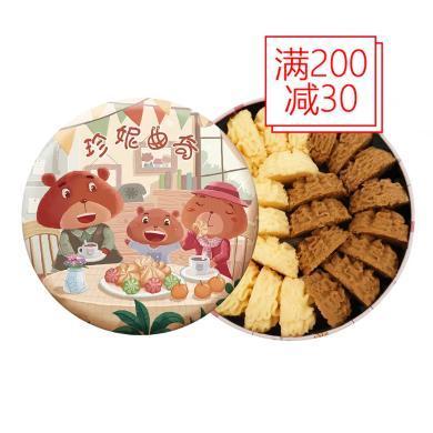 【順豐包郵】珍妮曲奇 雙花雙味320g 手工曲奇餅干點心