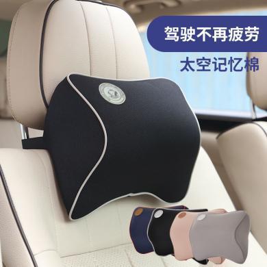 车爱人 汽车头枕车用座椅枕头车载车内用品护?#38381;?#22826;空记忆棉座椅用品?#38041;?#22238;弹好 1个