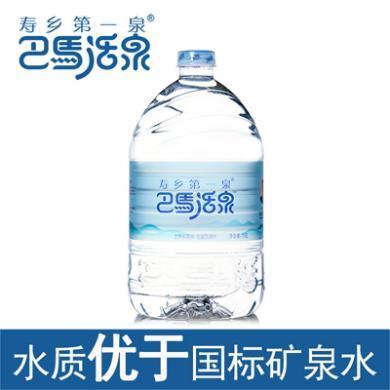 【2箱起售 买4送1】 巴马活泉 天然弱碱性矿泉水 活泉饮用水养生水 10L/桶 箱装饮用水