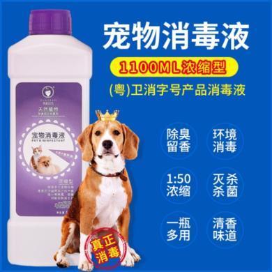 寵物洗護美容用品日用雪貂留香寵物消毒液狗貓止臭劑止菌消毒環境止臭去尿味除味