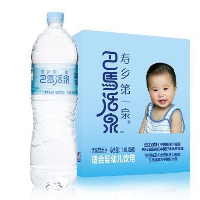 巴马活泉 天然弱碱性婴儿矿泉水 活泉婴儿饮用水 1.6L*6瓶 整箱饮用水年货送礼