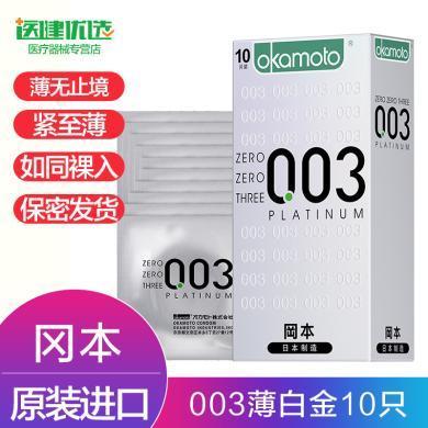 【原裝進口】岡本/003避孕套白金超薄安全套情趣成人性用品10只