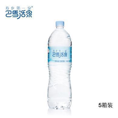 壽鄉第一泉 巴馬活泉 天然弱堿性礦泉水 暢享套餐5箱