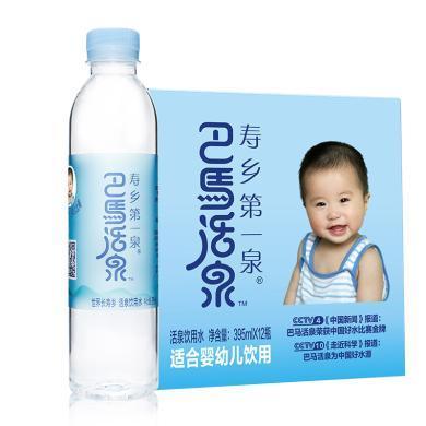 巴马活泉天然弱碱性婴儿矿泉水低钠婴儿饮用水395ml*12?#31354;?#31665;饮用水冲奶粉