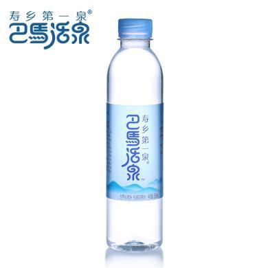 巴马活泉 天然弱碱性饮用矿泉水养生水 395ml*24瓶/箱小瓶装 整箱饮用水