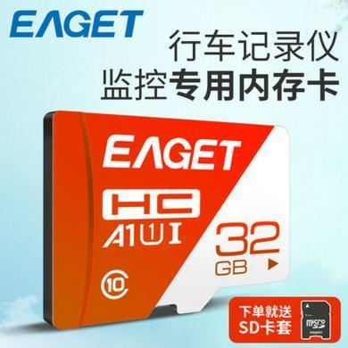 Eaget 32G內存卡 98M/Stf卡 C10高速SD卡 手機卡TF卡 行車記錄儀專用高速至尊存儲卡
