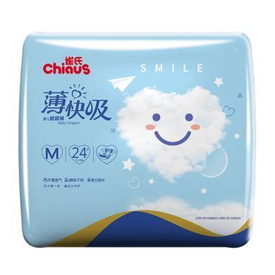 雀氏紙尿褲試用裝薄快吸M24片超薄透氣嬰兒尿不濕男女寶寶