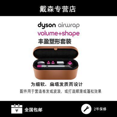 戴森Dyson美發造型器Airwrap 卷發棒豐盈塑形套裝