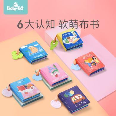 babygo寶寶撕不爛布書嬰兒立體可咬早教書玩具書嬰兒書益智玩具