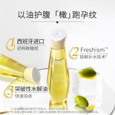 袋鼠妈妈 孕妇橄榄油 150ml ?#22369;?#20135;后修护淡化预防专用孕妇护肤品