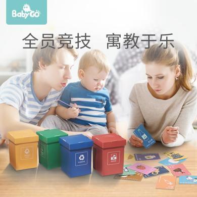 babygo寶寶兒童垃圾桶分類游戲道具益智類專注力訓練早教互動玩具