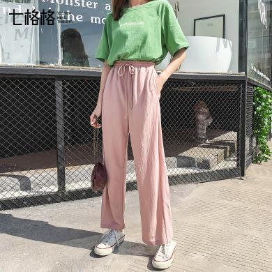 七格格闊腿褲女高腰垂感2019新款夏季韓版寬松直筒顯瘦休閑褲子潮