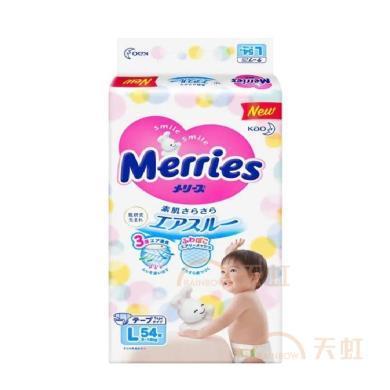 日本花王進口嬰兒寶寶紙尿褲尿不濕三倍L54 通用
