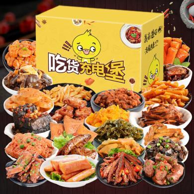 零食小吃休閑食品大禮包麻辣鹵味組合整箱散裝混裝一箱素食肉食類