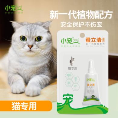 宠物医疗保健品小宠蚤立清滴剂猫专用猫咪体外驱虫猫咪驱虫滴剂袪虫跳蚤虱子