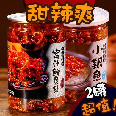 肥啾蜜汁香辣魚鰻魚絲180g*2罐 麻辣小魚干魚仔罐裝零食小吃