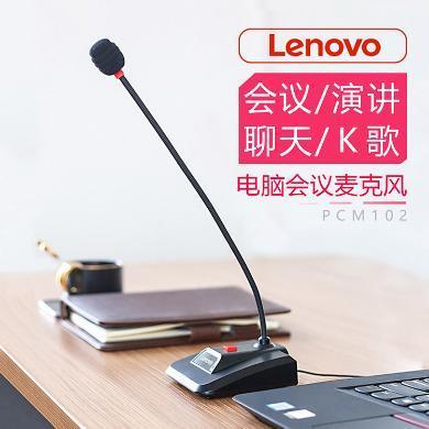 联想PCM102电脑专用电容麦克风会议设备话筒讲座语音聊天培训麦克风电脑通用