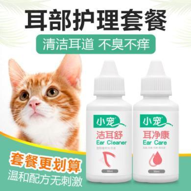 寵物洗護美容小寵耳朵清潔裝洗潔耳舒+耳凈康寵物狗狗貓咪犬貓除耳螨專用藥水滴耳液