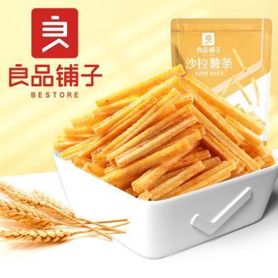 【99元任選12件】良品鋪子沙拉薯條140gx2袋薯片膨化食品休閑零食小吃小袋裝