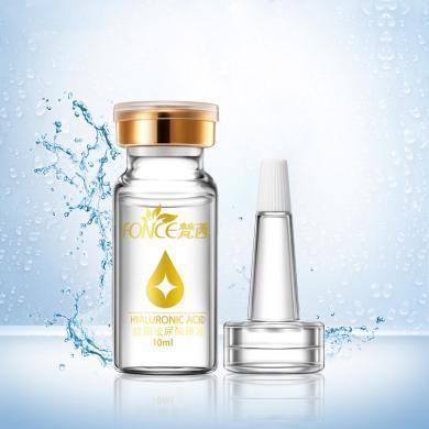 梵西玻尿酸原液精华液补水保湿收缩毛孔透明质酸提拉紧致面部正品