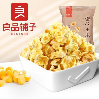 【99元任選12件】良品鋪子蛋花玉米68gx4袋爆米花椰香玉米膨化零食休閑美食品