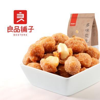 【99元任選12件】良品鋪子多味花生148gx2袋炒貨零食熟花生米下酒菜休閑食品