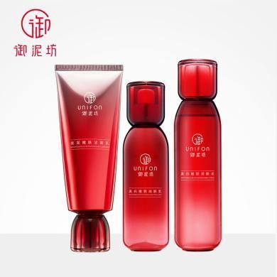 御泥坊小紅瓶美白嫩膚三件套禮盒 祛斑提亮膚色 補水保濕面膜 水乳液護膚品