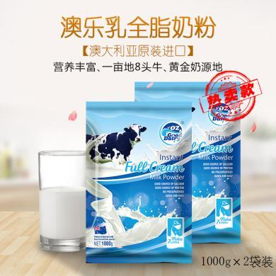 澳洲澳乐乳全脂奶粉1kg(2袋)(澳洲最大制药生产企业出品) 顺丰直邮