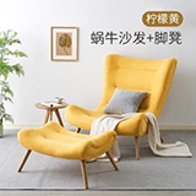 优家工匠 北欧单人沙发椅简约现代小户型客厅阳台休闲懒人靠背?#23478;?#36538;椅
