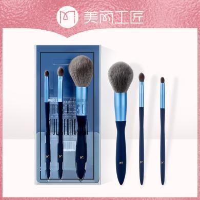 美麗工匠 小藍腰化妝刷套裝散粉刷暈染眼影刷彩妝刷化妝工具刷子