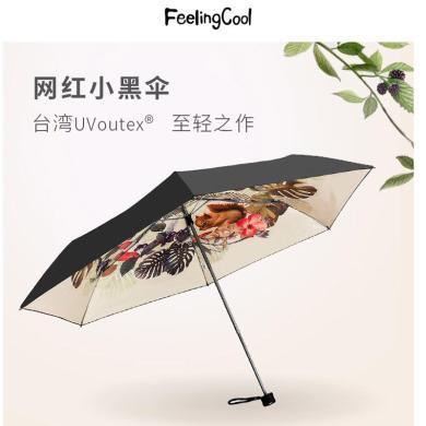 飞兰蔻晴雨两用折叠伞黑胶太阳伞女遮阳防晒防紫外线小巧便携黑伞
