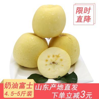 【顺丰包邮】华朴上品 ?#34121;?#33529;果4.5-5斤装奶油富士7-9枚 新鲜苹果