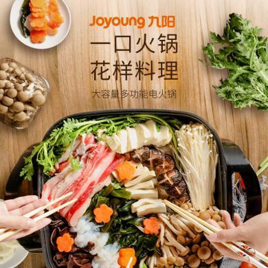 【5.5升大容量】Joyoung/九陽 多功能5.5L電火鍋電熱鍋JK-55H1