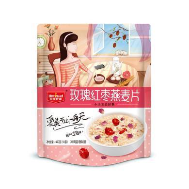 玫瑰红枣燕麦片350g 营养速溶免煮早餐冲调饮品