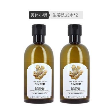 【支持购物卡】2件装 英国美体小铺生姜洗发水 400ml*2