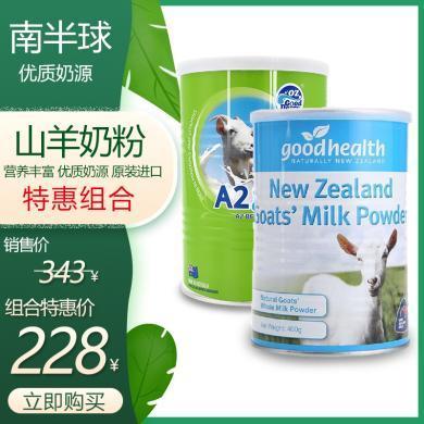 山羊奶粉组合(澳洲奶粉1罐+新西兰奶粉1罐)