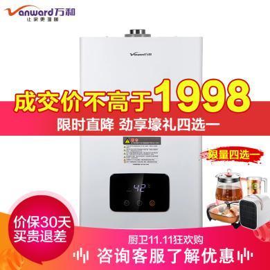 万和(Vanward) 燃气热水器 JSG22-11ETP80B 智能恒温 平衡式热水器(浴室使用)