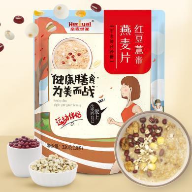 皇麦世家 320g红豆薏米燕麦片代餐营养速溶早餐冲调食品