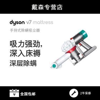 Dyson戴森V7 Mattress 手持式除螨吸塵器 除螨儀