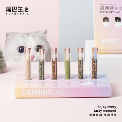 FURRYTAIL尾巴生活貓薄荷實驗室貓草貓咪零食幼貓木天蓼營養