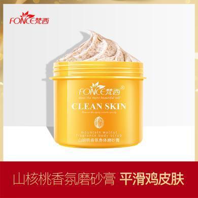 梵西身体磨砂膏乳木果全身去角质去鸡皮肤去除疙瘩毛囊小黄罐正品