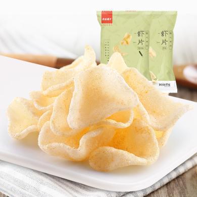 【99元任选12件】良品铺子虾片25gx3袋膨化零食炸虾片小吃办公室休闲食品