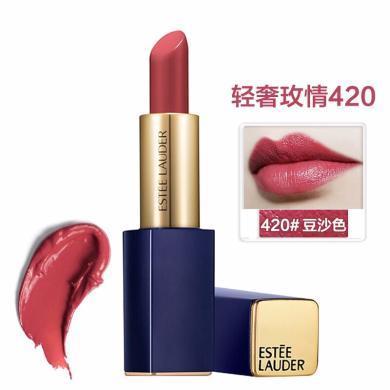 【支持購物卡】 美國 雅詩蘭黛口紅傾慕唇膏 持久保濕420豆沙色 楊冪同款口紅  3.5g
