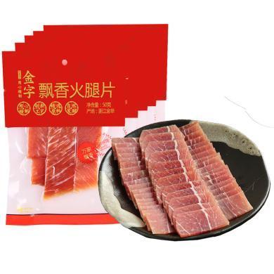 金字 金华火腿片切片 50g*5包 无骨火腿肉腌腊肉 煲汤料