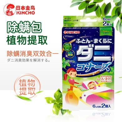 【?#33014;小縦incho金鸟日本进口防螨虫除螨包床上用品驱去螨虫贴包家用祛螨包