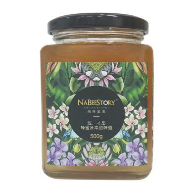 【顺丰包邮】纳蜂蜜集 云南西双版纳野生蜂蜜岩蜜土蜂蜜 500g