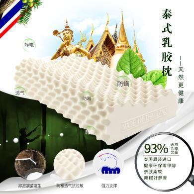 【支持购物卡】泰嗨(TAIHI)泰国原装进口天然乳胶护颈枕泰国原装进口高低按摩颈椎枕芯橡胶枕头带枕套
