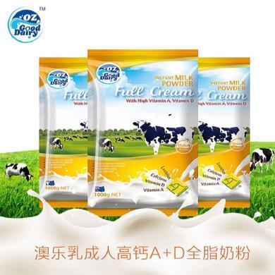 澳洲OZ Gooddairy 澳乐乳全脂高钙奶粉1kg/袋旧包装